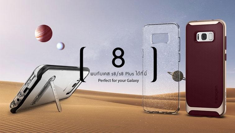 s8-banner